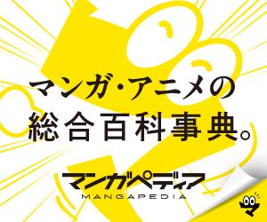 マンガペディア - マンガ・アニメの総合百科事典。