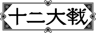TVアニメ「十二大戦」公式サイト