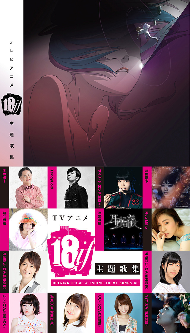 TVアニメ 『18if』10月4日発売のCD情報
