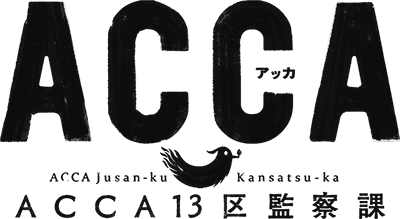 TVアニメ『ACCA13区監察課』公式サイト