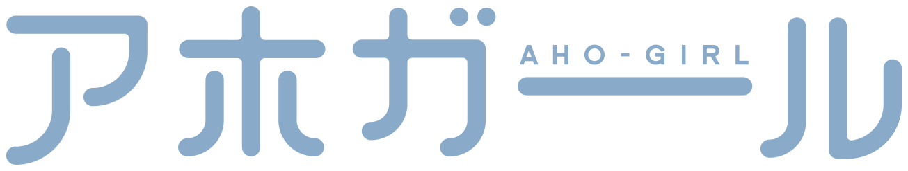 TVアニメ「アホガール」公式サイト