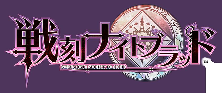 【戦ブラ】TVアニメ『戦刻ナイトブラッド』公式サイト│天下統一を巡る、武将たちの熱き戦刻ファンタジー!