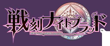 【戦ブラ】TVアニメ『戦刻ナイトブラッド』公式サイト