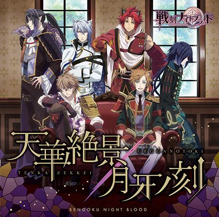 TVアニメ『戦刻ナイトブラッド』11月1日発売のCD情報