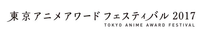 東京アニメアワードフェスティバル2017 チケット購入はコチラ!!