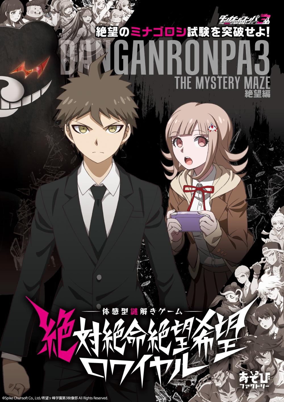 ダンガンロンパ3の体感型謎解きイベントが開催決定!!