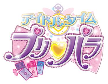 TVアニメ「アイドルタイムプリパラ」DVD・CD公式ホームページ