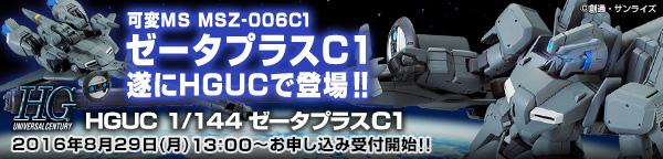 HGUC 1/144 ゼータプラスC1