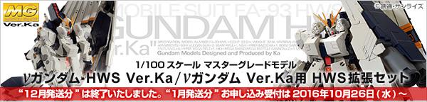プレミアムバンダイ 「MG 1/100 νガンダム HWS Ver.Ka」商品ページ