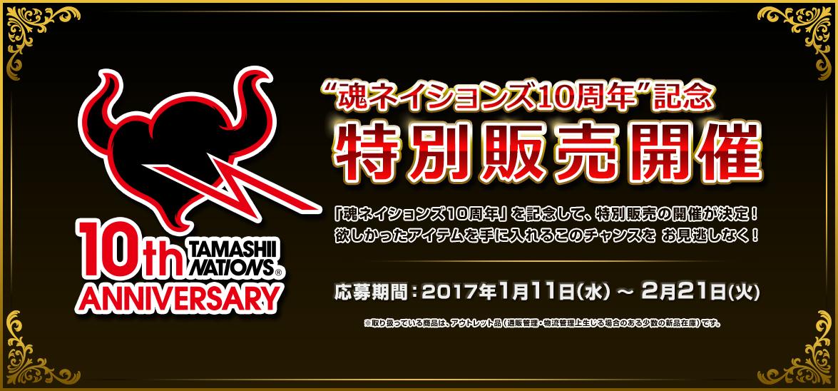 「魂ネイションズ10周年記念」人気フィギュアを抽選販売!