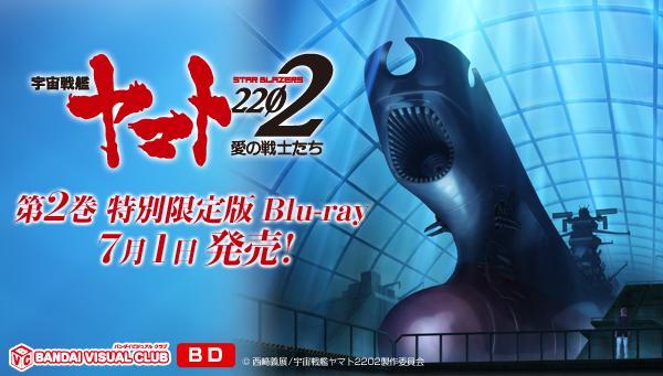 『宇宙戦艦ヤマト2202 愛の戦士たち』Blu-ray情報公開!!