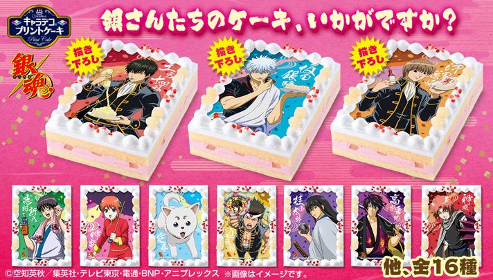 糖分取り過ぎ注意!? 『銀魂』キャラデコケーキ発売!!