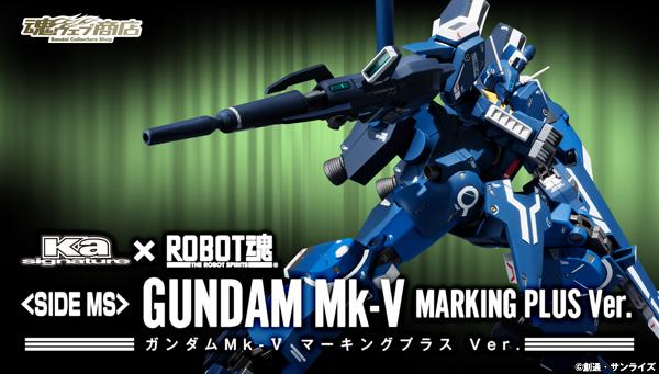 「ROBOT魂」より、デザインが一新された「ガンダムMk-V」登場!!
