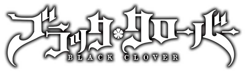 TVアニメ『ブラッククローバー』公式サイト