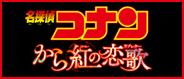 劇場版『名探偵コナン から紅の恋歌(ラブレター)』BD/DVD 2017年10月4日(水)発売