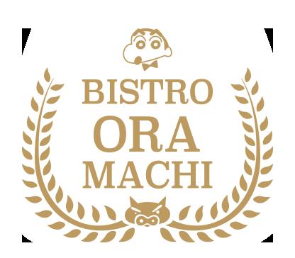 (公式)ビストロ オラマチ