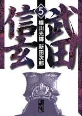 『武田信玄』