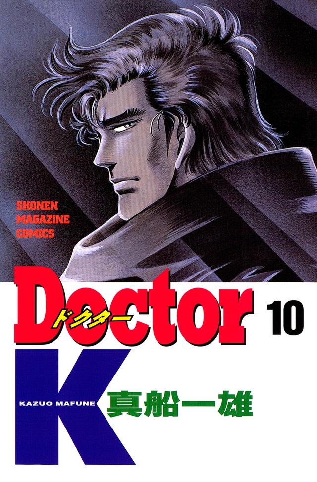 『Doctor K 南極封鎖編』