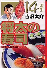 『将太の寿司』