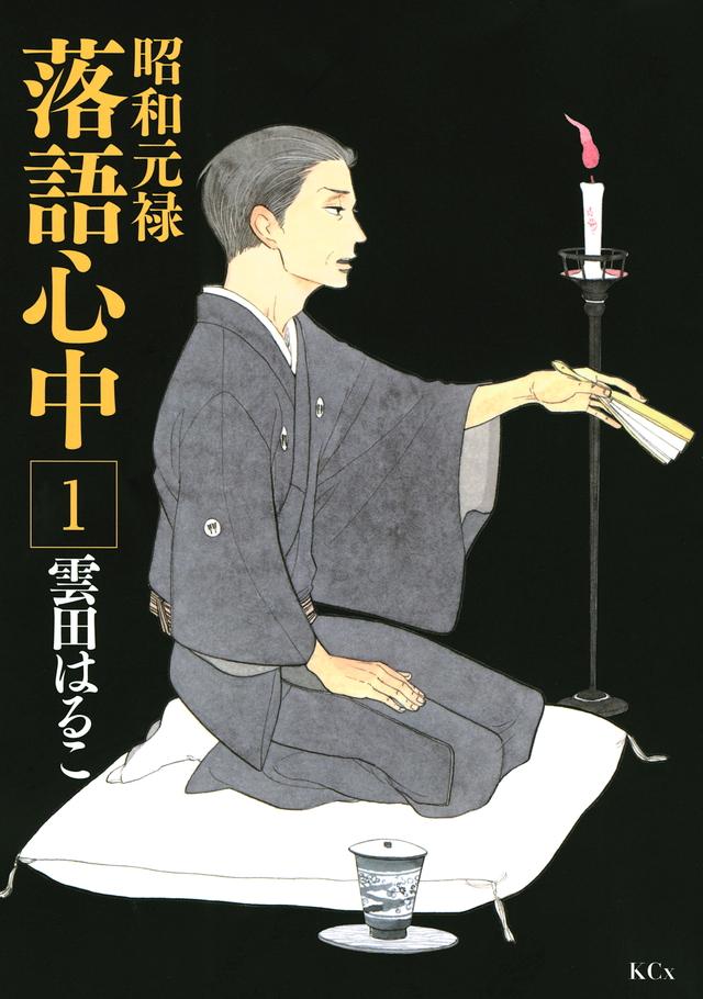 激動の時代! 昭和前期が舞台の漫画