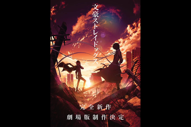 アニメ『文豪ストレイドッグス』公式サイト