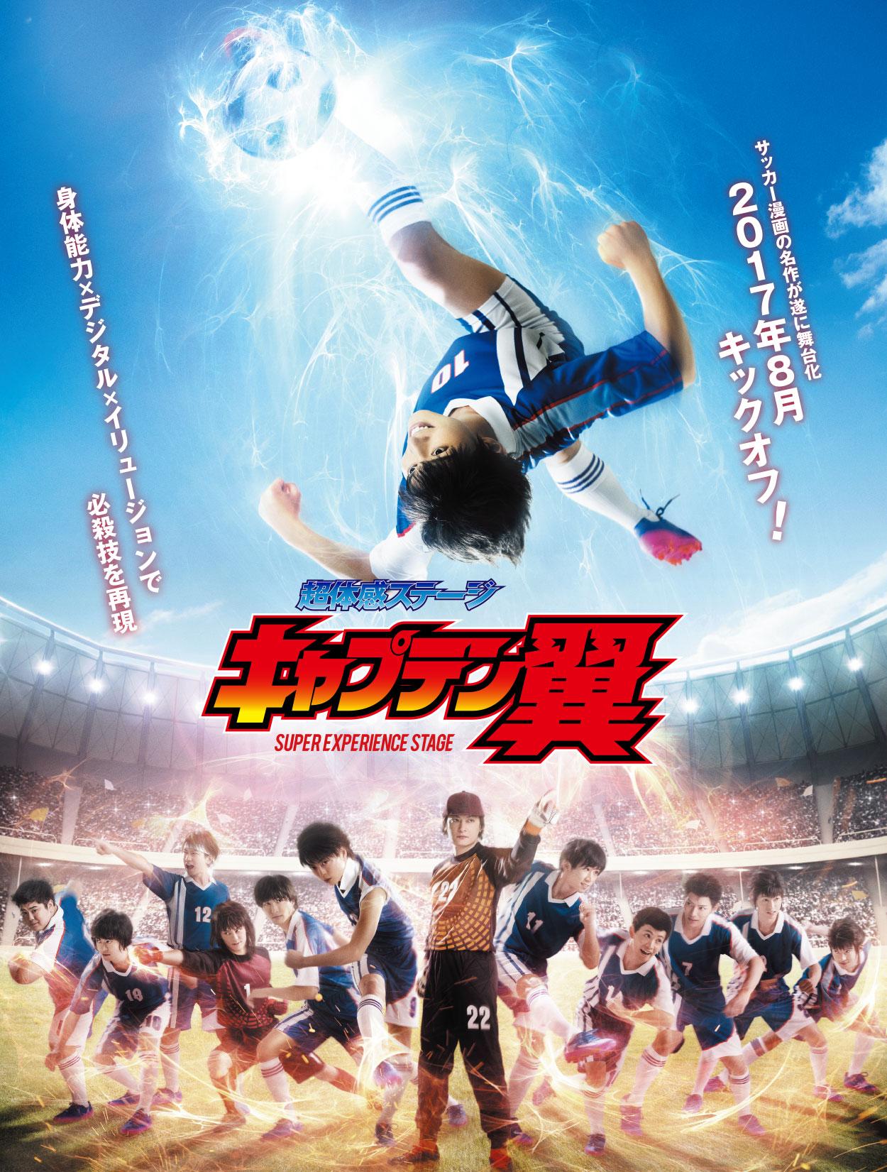 有名サッカーマンガ『キャプテン翼』が舞台化!? ディザービジュアル公開!