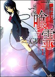 喰霊 (1) 瀬川 はじめ:コミック   KADOKAWA