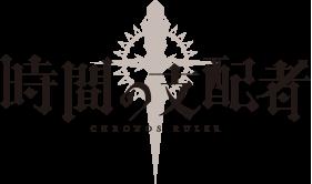 TVアニメ『時間の支配者』公式サイト