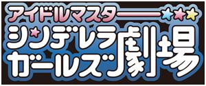 TVアニメ「シンデレラガールズ劇場」 公式サイト