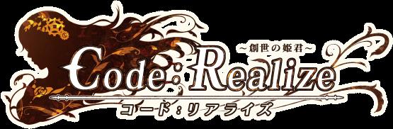 アニメ「コードリアライズ」公式サイト