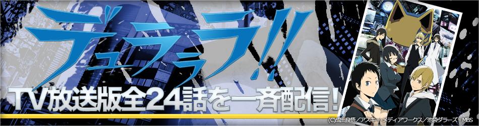 ニコニコチャンネル デュラララ!! 第一話 開口一番 無料視聴はコチラ!!