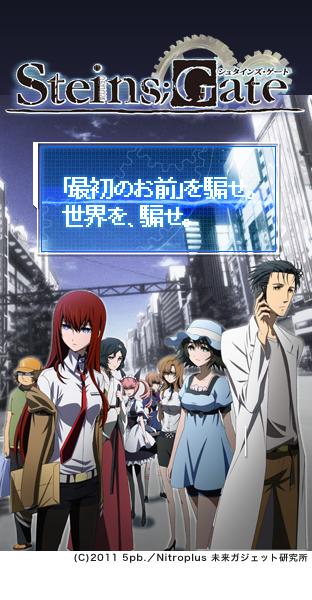 ニコニコチャンネル STEINS;GATE 第1話「始まりと終わりのプロローグ -Turning Point- 」 無料視聴はコチラ!!