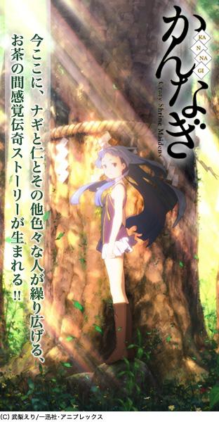ニコニコチャンネル 『かんなぎ』 第一幕 「神籬(ひもろぎ)の娘」 第1話無料視聴はコチラ!!