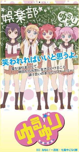 ニコニコチャンネル 『ゆるゆり』 第1話「中学デビュー!」 第1話無料視聴はコチラ!!