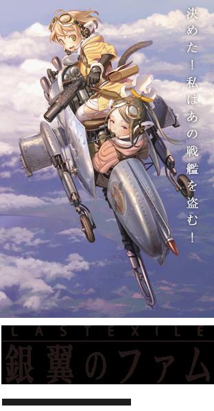ニコニコチャンネル ラストエグザイル-銀翼のファム- 第1話「Open file」 無料視聴はコチラ!!