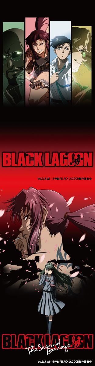 ニコニコチャンネル BLACK LAGOON #01 「The Black Lagoon」 無料視聴はコチラ!!