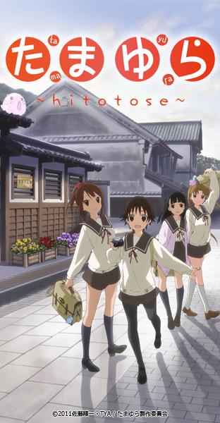 ニコニコチャンネル たまゆら ~hitotose~ 第1話「わたしのはじまりの町、なので」