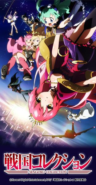 ニコニコチャンネル 戦国コレクション COLLECTION 1「Sweet Little Devil」 無料視聴はコチラ!!