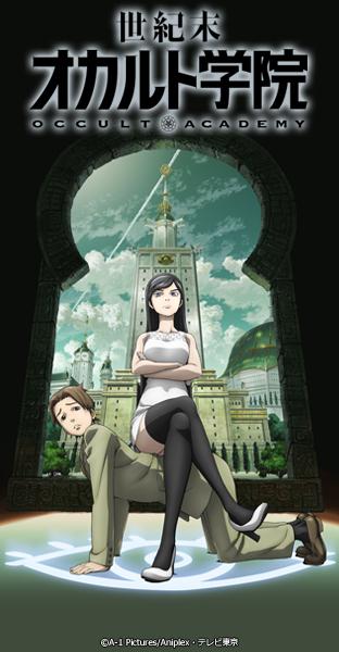 ニコニコチャンネル 世紀末オカルト学院 Episode.01「マヤの予言」 無料視聴はコチラ!!