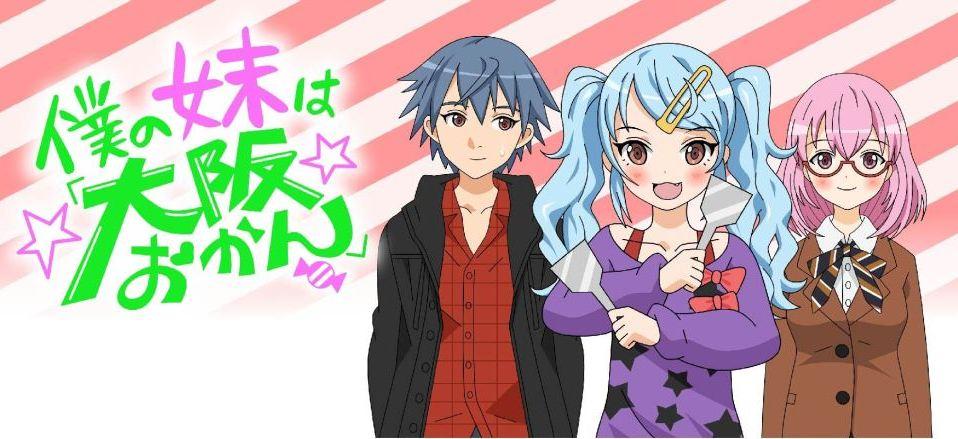ニコニコチャンネル 僕の妹は「大阪おかん」第1話「ある朝、大阪おかんの妹ができまして。」 無料視聴はコチラ!!