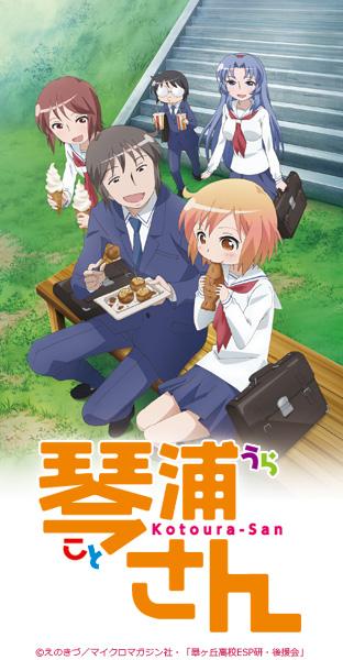 ニコニコチャンネル 琴浦さん #1 「琴浦さんと真鍋くん」 無料視聴はコチラ!!