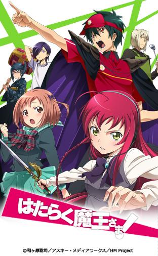 ニコニコチャンネル はたらく魔王さま! 第1話「魔王、笹塚に立つ」