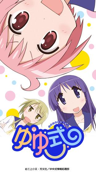 ニコニコチャンネル ゆゆ式 第1話「高校生になりました」 第1話無料視聴はコチラ!!