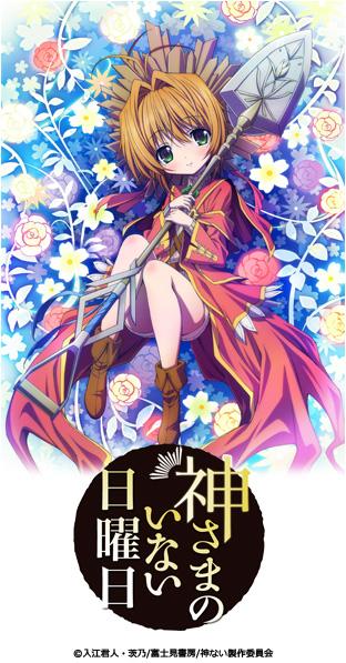 ニコニコチャンネル 『神さまのいない日曜日』 第1話「死の谷 I」 第1話視聴はコチラ!!