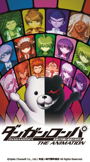 ニコニコチャンネル ダンガンロンパ 希望の学園と絶望の高校生 The Animation #1「ようこそ絶望学園」 無料視聴はコチラ!!