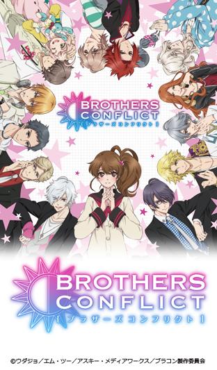 ニコニコチャンネル BROTHERS CONFLICT(ブラザーズ コンフリクト) 第一衝突 兄弟 無料視聴はコチラ!!