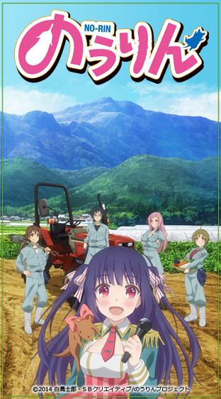 ニコニコチャンネル『のうりん』 第1限「厨脳ラブストーリー」無料視聴はコチラ!!