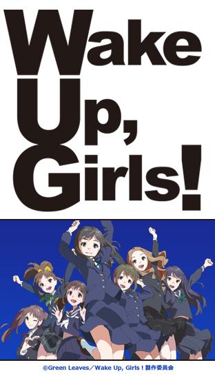 ニコニコチャンネル『Wake Up,Girls!』第1話「静かなる始動」 無料視聴はコチラ!!