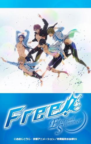 ニコニコチャンネル Free!-Eternal Summer- 1Fr「嵐のダイブダッシュ!」