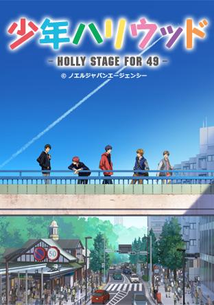 ニコニコチャンネル 少年ハリウッド -HOLLY STAGE FOR 49- 第1話「僕たちの自意識」 無料視聴はコチラ!!